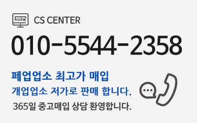 고객센터 010-5544-2358